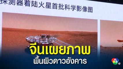 จีนเผยภาพพื้นผิวดาวอังคารจากยานจู้หรงชุดใหม่