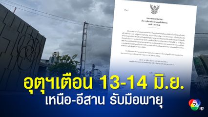 อุตุฯเตือน เหนือ-อีสาน เตรียมรับมือผลกระทบพายุ วันที่ 13-14 มิ.ย. นี้
