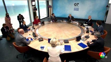 อังกฤษเปิดการประชุมสุดยอดกลุ่มจี 7