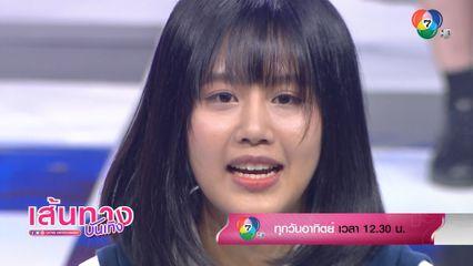 สุดลุ้น! ใครจะมาท้าชิงกับสมาชิกชั่วคราวในรายการ Last Idol Thailand วันอาทิตยนี้