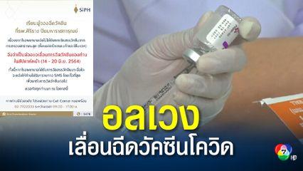 โรงพยาบาลหลายแห่งเลื่อนฉีดวัคซีน เหตุวัคซีนโควิดไม่เพียงพอ