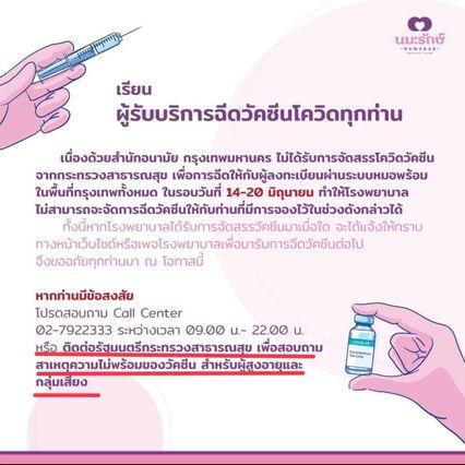 หมอฉุน! ถูกโทรขู่ สั่งให้ลบโพสต์ประกาศเลื่อนฉีดวัคซีน