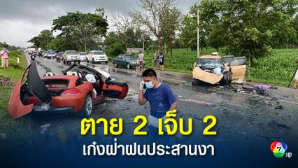 อุบัติเหตุสลด เก๋งสปอร์ตขับฝ่าฝน เสียหลักข้ามเกาะกลางประสานงาเก๋งอีกคัน ตาย 2 เจ็บ 2