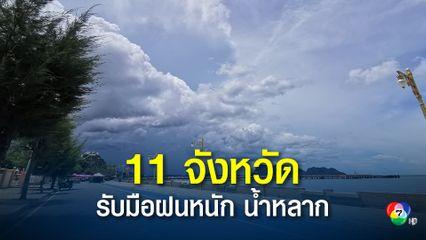 อุตุฯ เตือน 11 จังหวัด เตรียมรับมือฝนตกหนักมาก  ล่าสุดน้ำป่าไหลหลากท่วม อ.บ่อเกลือ จ.น่าน แล้ว