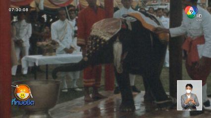 ภาพเก่าเล่าเรื่อง 7HD : พระราชพิธีสมโภชและขึ้นระวาง พระศรีนรารัฐราชกิริณีฯ ช้างสำคัญในรัชกาลที่ 9
