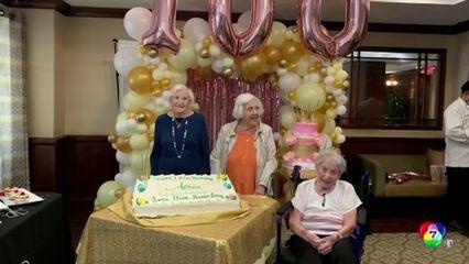 สหรัฐฯ จัดฉลองวันเกิดให้หญิงชราอายุเกิน 100 ปี 3 คน