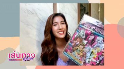 พิ้งค์พลอย ปภาวดี เปิดบ้านโชว์นิตยสารการ์ตูน Monster High ของสะสมสุดรักสุดหวง