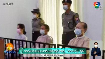ศาลพิเศษเมียนมาเริ่มพิจารณาคดี อองซาน ซูจี 4 เดือน หลังรัฐประหาร