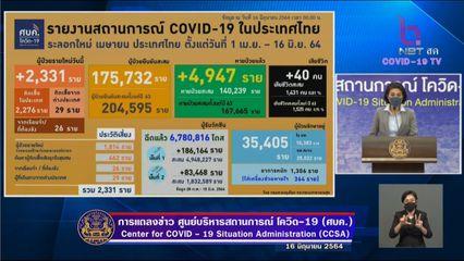 แถลงข่าวโควิด-19 วันที่ 16 มิถุนายน 2564 : ยอดผู้ติดเชื้อรายใหม่ 2,331 ราย เสียชีวิต 40 ราย