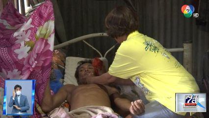 ภานุรัจน์ฟอร์ไลฟ์ : วอนช่วยครอบครัว ขวัญชัย ผู้ป่วยติดเตียง