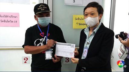 หนุ่มเชียงใหม่โล่ง รอง ผอ.รพ.นครพิงค์ ยืนยันฉีดวัคซีนซิโนแวคให้ทั้ง 2 เข็ม ขออภัย รพ.ลงข้อมูลผิดพลาด