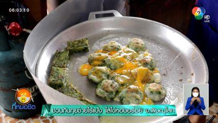 ชวนกินกุยช่ายไร้แป้ง ใส่ไข่หอมอร่อย จ.พิษณุโลก