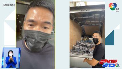 วู้ดดี้ เดินหน้าโครงการ ข้าวกล่องต่อชีวิต ช่วยพี่น้องชุมชนจากผลกระทบโควิด-19 : สนามข่าวบันเทิง