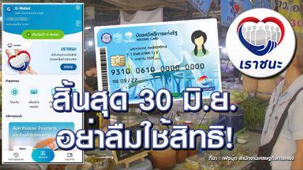 คลังเตือน! เงินเยียวเราชนะ ใช้ได้ถึงวันที่ 30 มิถุนายนนี้เท่านั้น