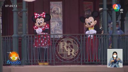 ดิสนีย์แลนด์ปารีส เปิดแล้ว หลังปิดทำการไปเกือบ 8 เดือน