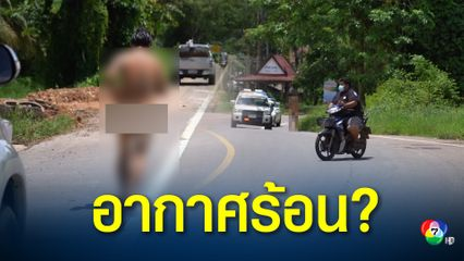 หนุ่มวิ่งแก้ผ้า มุ่งหน้าไปเกาะช้าง สุดท้ายไปไม่ถึง ถูกตำรวจคุมตัวส่งกลับบ้าน