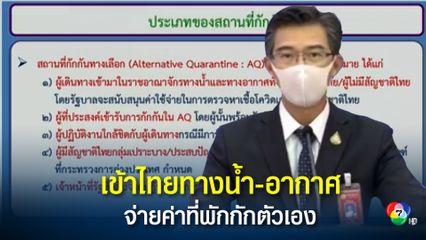 1 ก.ค.นี้ ผู้เดินทางเข้าไทยทางน้ำทางอากาศ ให้เข้าสถานกักกันทางเลือก AQ จ่ายค่าที่พักเอง