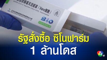 นายกรัฐมนตรี เจรจาซื้อวัคซีนโควิด-19 กับจีนเพิ่มเติมอีก 3 ล้านโดส ส่งมอบภายในเดือน มิ.ย.นี้