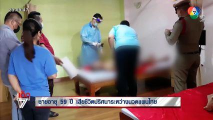 ชายอายุ 59 ปี เสียชีวิตปริศนาระหว่างนวดแผนไทย