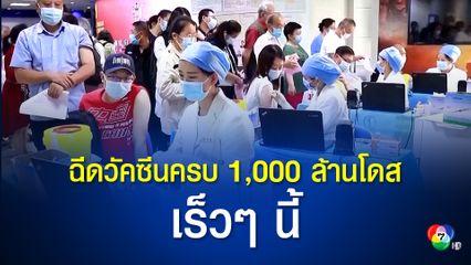จีนกำลังจะฉีดวัคซีนให้ประชาชนในประเทศครบ 1,000 ล้านโดส ในเร็ว ๆ นี้