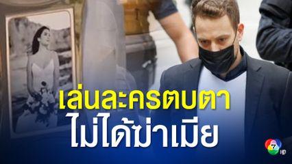 หนุ่มนักบินกุเรื่องว่ามีคนร้ายบุกมาปล้นและฆ่าเมีย สุดท้ายลงมือฆ่าเมียเอง