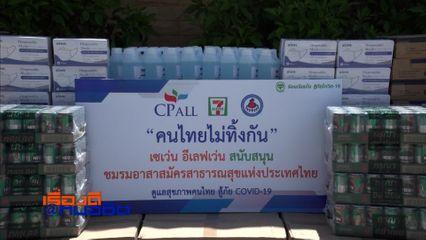 เรื่องดีที่หมอชิต : เซเว่น อีเลฟเว่น สนับสนุนชมรมอาสาสมัครสาธารณสุขแห่งประเทศไทย