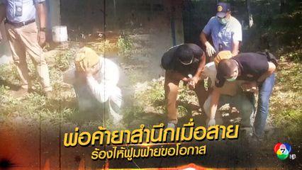 นักค้ายาร้องไห้ฟูมฟายหลังฝ่ายปกครองเทพาจับกุม อ้างรายได้วันละ 300 ไม่พอกิน มีหมายจับ 3 คดี หนีรอดมาได้ 5 ปี
