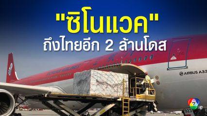 ซิโนแวคถึงไทยอีก 2 ล้านโดส รวมทั้งสิ้น 10.5 ล้านโดส