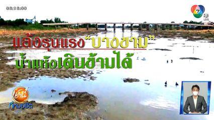 Green Report : แล้งรุนแรง บางขาม น้ำแห้งเดินข้ามได้