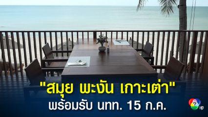 """""""สมุย พะงัน และเกาะเต่า"""" พร้อมเปิดรับนักท่องเที่ยว 15 ก.ค.นี้"""