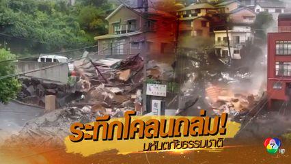ระทึกโคลนถล่ม! มหันตภัยธรรมชาติ เมืองอาตามิ ประเทศญี่ปุ่น เจ้าหน้าที่เร่งค้นหาผู้สูญหาย