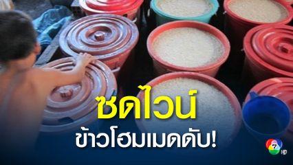 ชาวกัมพูชาดับ 11 คน หามส่ง รพ.อีก 10 คน หลังดื่มไวน์ข้าวทำเอง
