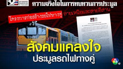 ACT ออกแถลงการณ์ ขอให้นายกฯ สั่งทบทวนการประมูลรถไฟทางคู่สายเหนือ–อีสาน เหตุสังคมแคลงใจ
