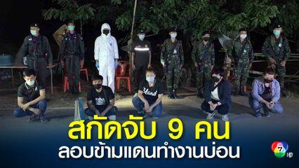 สกัดจับ 9 คน ลักลอบข้ามแดน ไปทำงานบ่อนออนไลน์ฝั่งกัมพูชา
