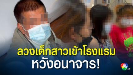 ลวงเด็กสาว อายุ 15 ปี เข้าโรงแรมหวังทำอนาจาร ตำรวจรุดช่วยเหลือ!
