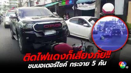อุบัติเหตุระทึก กล้องหน้ารถจับภาพกระบะกวาด จยย.ติดไฟแดง กระจายระเนระนาด
