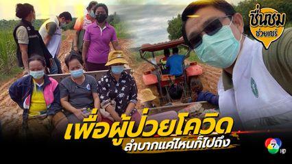 ชื่นชมทีมแพทย์-อสม. นั่งรถไถ ลุยโคลน ฝ่าฝน รับผู้ป่วยโควิดไปรักษา