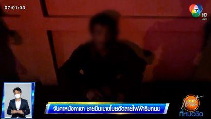 จับคาหนังคาเขา ชายมึนเมาขโมยตัดสายไฟฟ้าริมถนน