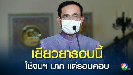 นายกรัฐมนตรีชี้แจงการเยียวยาช่วยประชาชนให้พ้นวิกฤตโควิดรอบนี้ แม้จะใช้งบมากพอสมควรแต่รอบคอบ