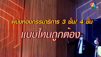 คอลัมน์หมายเลข 7 : ผนังห้องกรรมาธิการฯ รัฐสภาไทย ทำไมใช้วัสดุต่างกัน