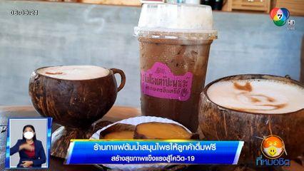 ร้านกาแฟต้มน้ำสมุนไพรให้ลูกค้าดื่มฟรี สร้างสุขภาพแข้งแรงสู้โควิด-19
