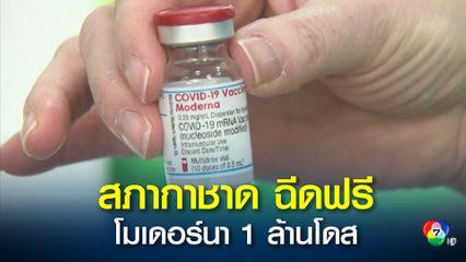 ข่าวดี! สภากาชาดไทยเจรจาซื้อ วัคซีนโมเดอร์นาได้ 1 ล้านโดสแล้ว รอขั้นตอนนำเข้าฉีดให้ประชาชนฟรี