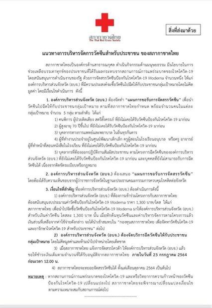 สภากาชาดไทย เปิดให้ อบจ.จองวัคซีนโมเดอร์นาสำหรับกลุ่มเปราะบางโยไม่คิดมูลค่า ภายใน 21 ก.ค.นี้
