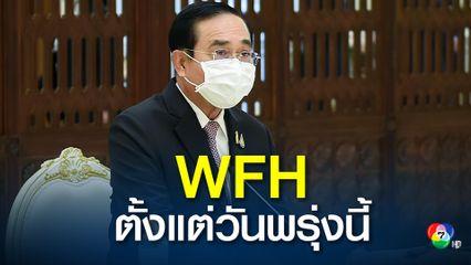 นายกรัฐมนตรี WFH ตั้งแต่วันพรุ่งนี้ ตามมาตรการล็อกดาวน์ ลดการแพร่เชื้อโควิด-19