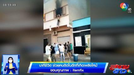 ภาพเป็นข่าว : นาทีชีวิต! ช่วยคนติดในอะพาร์ตเมนต์ที่ไฟไหม้ เคราะห์ดีปลอดภัยทั้งหมด