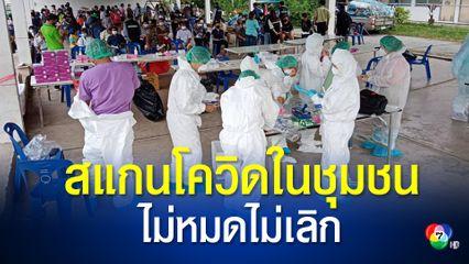 แพทย์ชนบท ลุยตรวจโควิดค้นหาผู้ป่วยในชุมชนแออัด