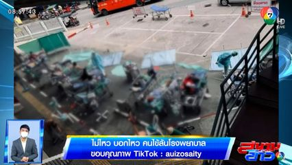 ภาพเป็นข่าว : ไม่ไหวบอกไหว คนป่วยโควิด-19 ล้นโรงพยาบาลสระบุรี