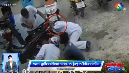 ภาพเป็นข่าว : ผวา! งูเลื้อยเข้ารถ จยย. หนุ่มๆ หนีกันกระเจิง