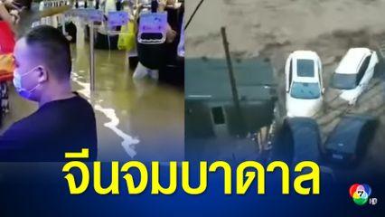 จีนประกาศภาวะน้ำท่วมฉุกเฉินทั่วประเทศในเมืองเจิ้งโจว หลังมีผู้เสียชีวิต 12 คน