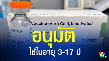 จีนอนุมัติใช้วัคซีนของซิโนฟาร์มในเด็กอายุ 3-17 ปี เป็นกรณีฉุกเฉิน